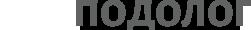 Медицинский педикюр: Врач - Подолог в г. Москва Ступак Сергей Викторович, запись по телефону: +7 964 559 24 59